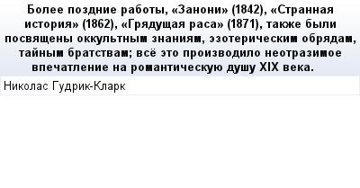 mail_86510219_Bolee-pozdnie-raboty-_Zanoni_-1842-_Strannaa-istoria_-1862-_Gradusaa-rasa_-1871-takze-byli-posvaseny-okkultnym-znaniam-ezotericeskim-obradam-tajnym-bratstvam_-vse-eto-proizvodilo-neotra (400x209, 14Kb)