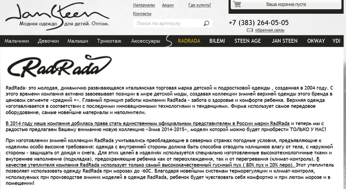 купить зимнюю детскую одежду оптом недорого, купить детскую зимнюю одежду от компании RadRada,/1417156689_Odezhda_2 (700x384, 268Kb)