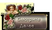 4809770_Yadalee3 (170x100, 25Kb)