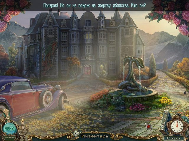 haunted-legends-the-curse-of-vox-collectors-edition-screenshot0 (640x480, 303Kb)