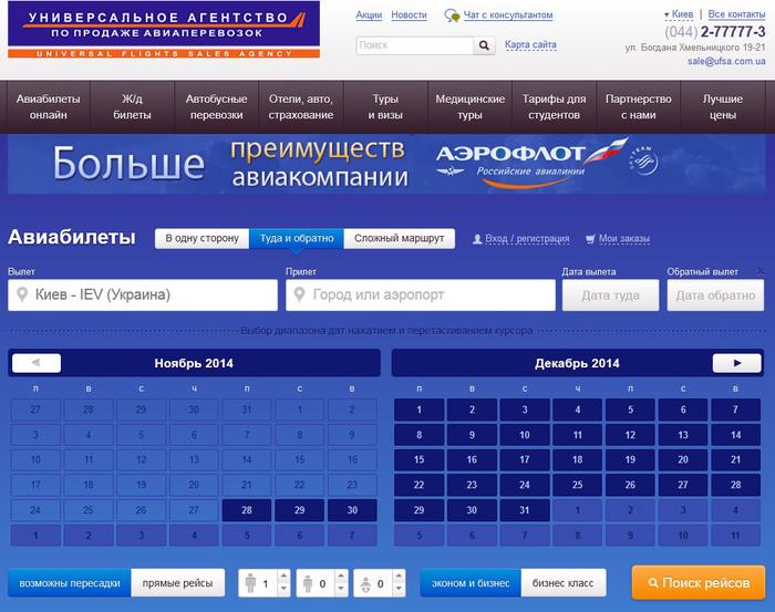 купить авиабилеты в Украине, как выгоднее купить авиабилеты, где выгоднее купить билеты на самолет,/1417171813_Biletuy (700x553, 331Kb)