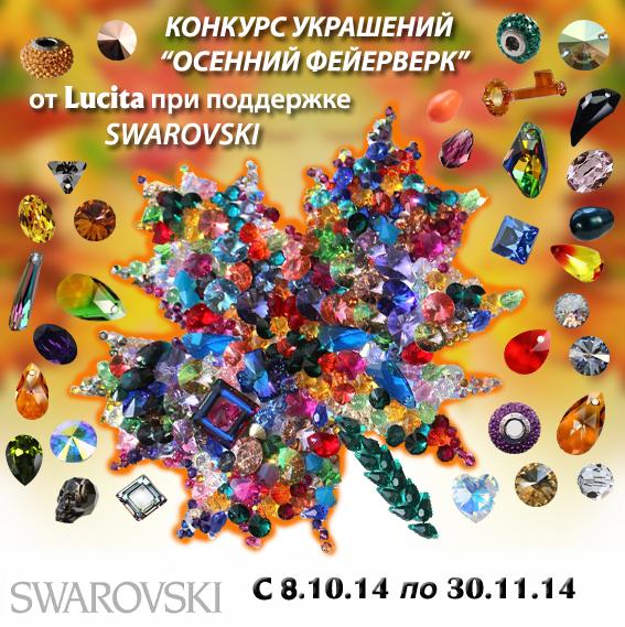 4584558_Osennii_feierverk2f3 (567x569, 430Kb)