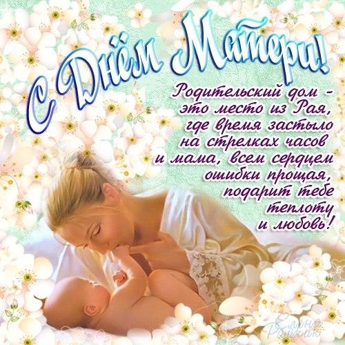 День матери поздравления короткое
