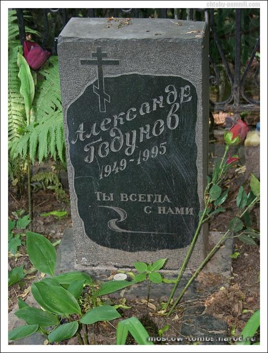 Кенотаф Александра Годунова на Введенском кладбище Москвы (532x700, 177Kb)