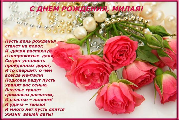Поздравление с днем рождения красивой женщине галине 461