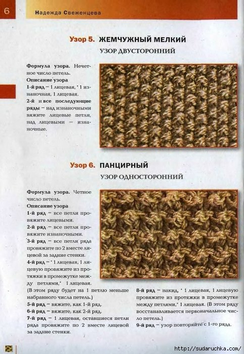 Узоры для вязания спицами » Более 750 схем с описанием 77
