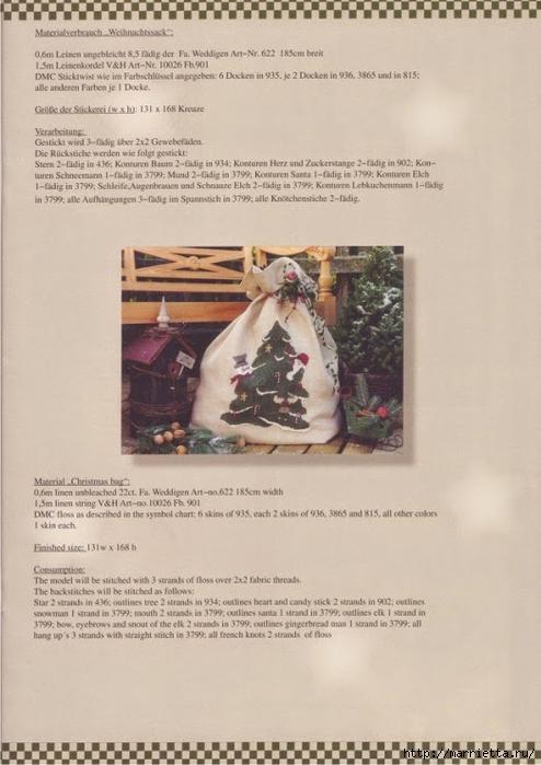 Вышивка елочки для новогодних мешочков (4) (494x700, 218Kb)
