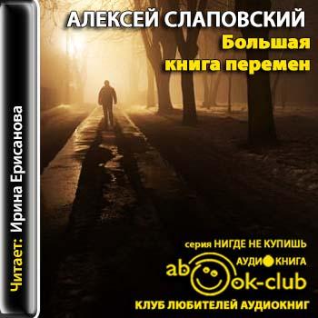 Slapovskiy_A_Bolshaya_kniga_peremen_Erisanova_I (350x350, 55Kb)