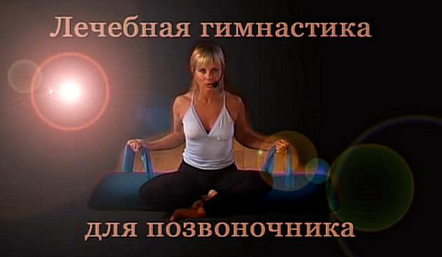3720816_Lechebnaya_gimnastika_dlya_pozvonochnika1 (639x372, 54Kb)