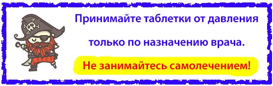 4152860_tabletkidawlenie (557x175, 26Kb)