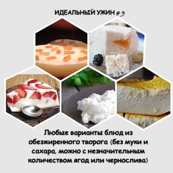 полезный ужин правильное питание