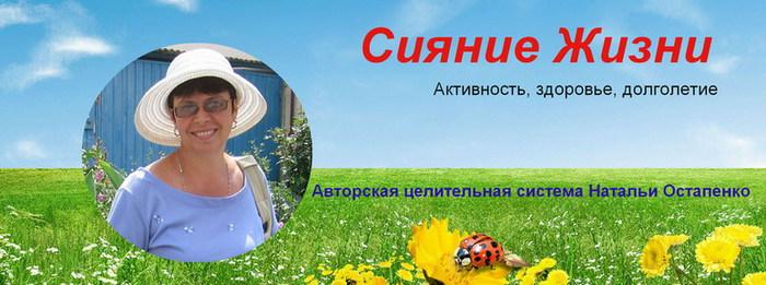 3387964_Siyanie_jizni_i_ya_Avtorskaya_700_ (700x261, 71Kb)