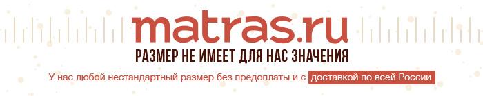 4278666_matras_ru_01 (700x140, 41Kb)