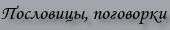 ahtC31pgGR7L (170x30, 5Kb)