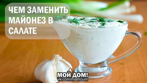 Заменить майонез в салате