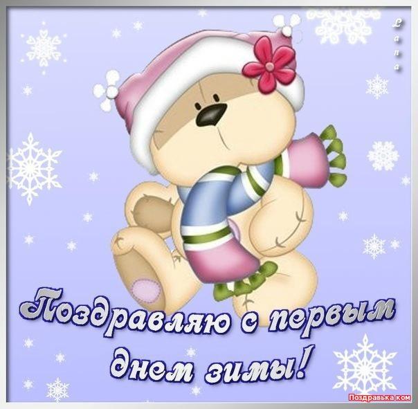 Картинка поздравления с зимой