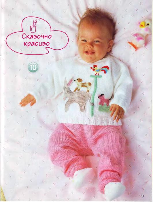 Baby 2009-03_20 (531x700, 380Kb)
