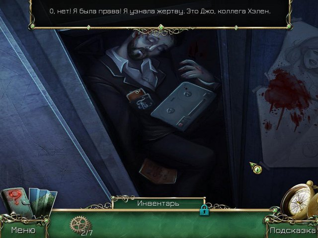 9-clues-the-secret-of-serpent-creek-screenshot5 (640x480, 211Kb)