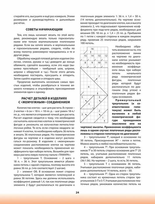 0_e9407_9f652bc8_XL (532x700, 240Kb)
