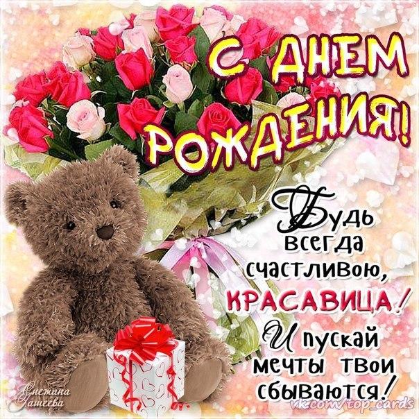 Поздравления с днем рождения красавице подруге