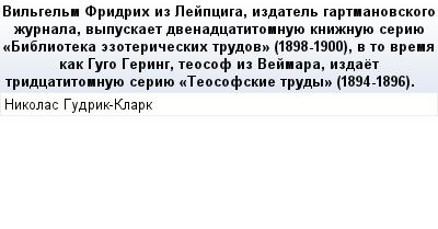 mail_86610379_Vilgelm-Fridrih-iz-Lejpciga-izdatel-gartmanovskogo-zurnala-vypuskaet-dvenadcatitomnuue-kniznuue-seriue-_Biblioteka-ezotericeskih-trudov_-1898-1900-v-to-vrema-kak-Gugo-Gering-teosof-iz-V (400x209, 14Kb)