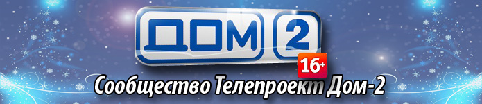 2 (400x294, 48Kb)/1394116511_98093608_Dom2_Spring (695x150, 77Kb)/1401570497_Dom2_Summer (695x150, 57Kb)/1410891874_Dom2Otem (695x150, 70Kb)/1417552809_Dom2_Winter (695x150, 70Kb)