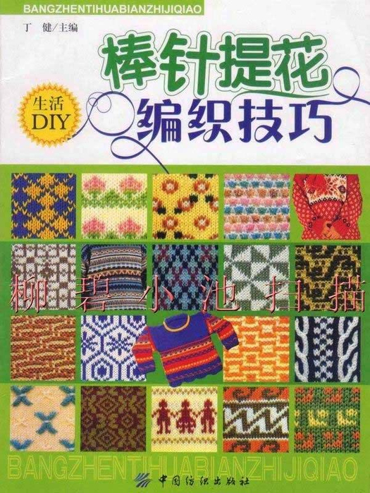 wonderful asian journal with the scheme jacquard