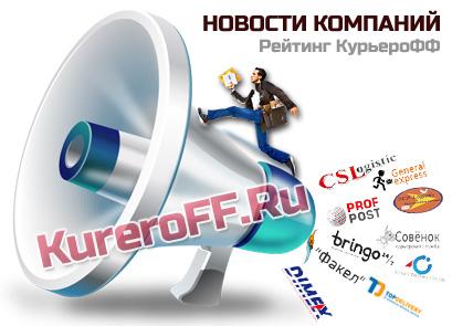 5664309_novostikurerskihsluzhb (409x295, 47Kb)