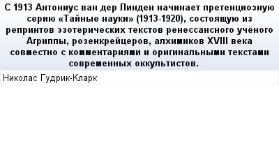 mail_86630111_S-1913-Antonius-van-der-Linden-nacinaet-pretencioznuue-seriue-_Tajnye-nauki_-1913-1920-sostoasuue-iz-reprintov-ezotericeskih-tekstov-renessansnogo-ucenogo-Agrippy-rozenkrejcerov-alhimik (400x209, 15Kb)