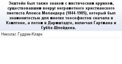 mail_86635868_Ekstejn-byl-takze-znakom-s-misticeskim-kruzkom-susestvovavsim-vokrug-negramotnogo-hristianskogo-pietista-Aloisa-Melandera-1844-1905-kotoryj-byl-znamenitostue-dla-mnogih-teosofistov-snac (400x209, 14Kb)