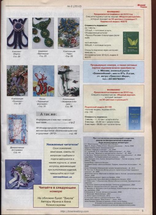 8 - 2012 Рукоделие_5 (508x700, 326Kb)