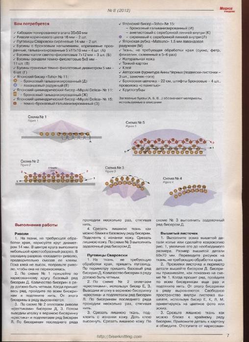 8 - 2012 Рукоделие_7 (508x700, 283Kb)