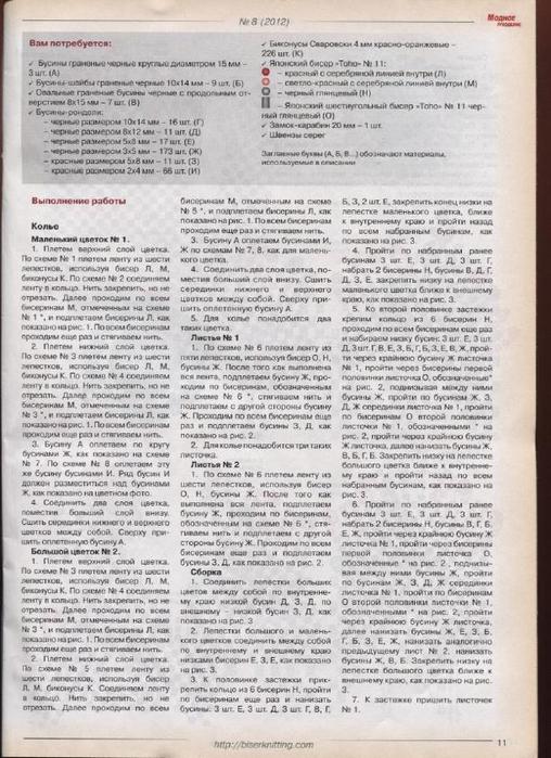 8 - 2012 Рукоделие_11 (508x700, 301Kb)