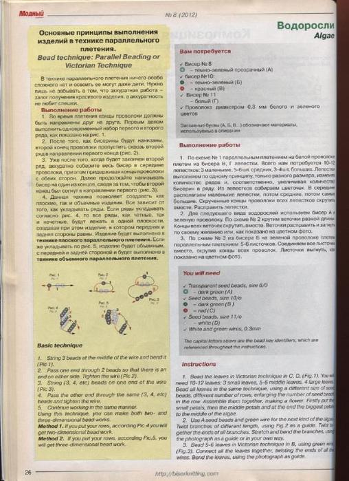 8 - 2012 Рукоделие_26 (508x700, 322Kb)