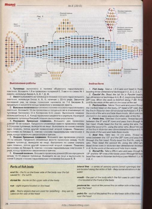 8 - 2012 Рукоделие_28 (508x700, 328Kb)