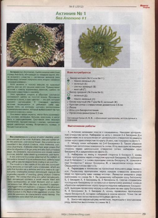 8 - 2012 Рукоделие_29 (508x700, 316Kb)