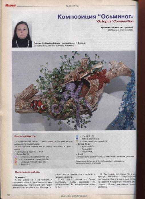 8 - 2012 Рукоделие_32 (508x700, 294Kb)