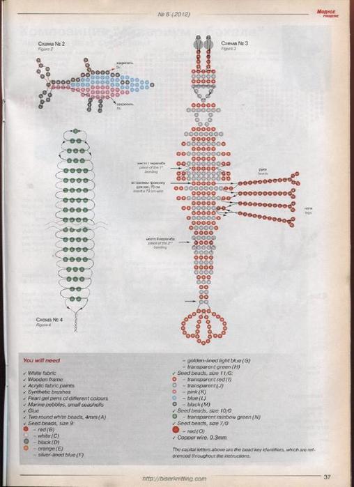 8 - 2012 Рукоделие_37 (508x700, 255Kb)