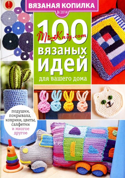 MirKnig.com_100 вязаных идей для вашего дома_Страница_01 (490x700, 582Kb)