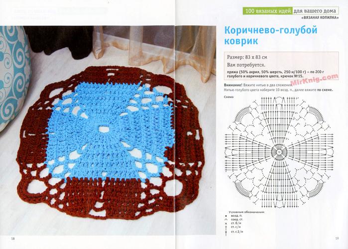 MirKnig.com_100 вязаных идей для вашего дома_Страница_10 (700x501, 467Kb)