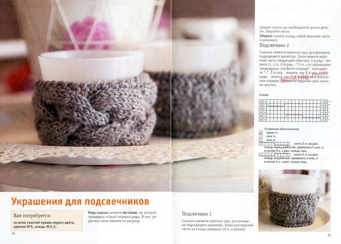MirKnig.com_100 вязаных идей для вашего дома_Страница_20 (700x501, 387Kb)