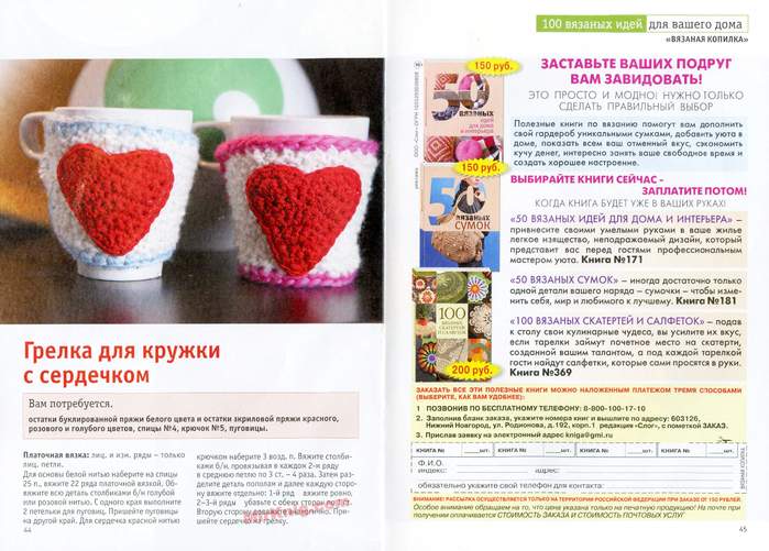 MirKnig.com_100 вязаных идей для вашего дома_Страница_23 (700x501, 463Kb)