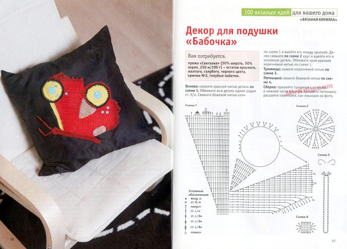 MirKnig.com_100 вязаных идей для вашего дома_Страница_29 (700x501, 377Kb)