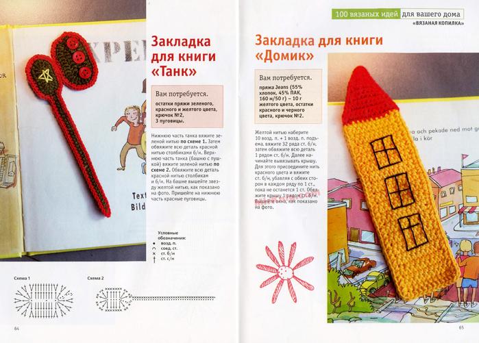 MirKnig.com_100 вязаных идей для вашего дома_Страница_33 (700x501, 463Kb)