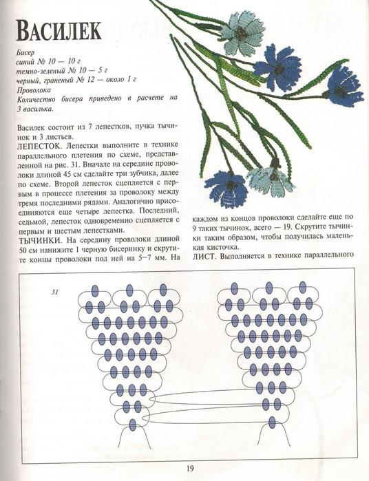 Схема как сделать василек из бисера