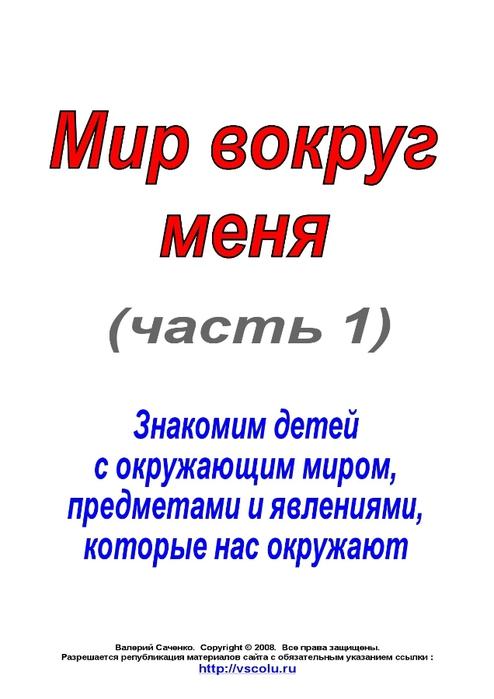 mir_1-1 (494x700, 115Kb)