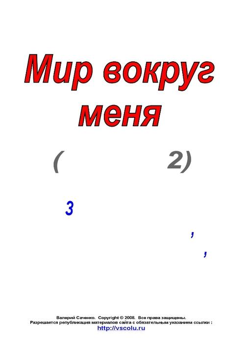 mir_2-1 (494x700, 60Kb)