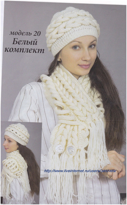 Белый комплект шапка и шарф (435x700, 106Kb)