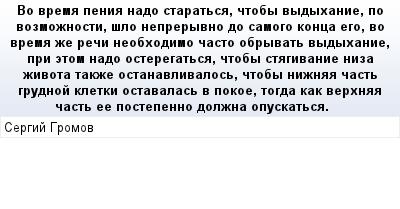 mail_85043380_Vo-vrema-penia-nado-staratsa-ctoby-vydyhanie-po-vozmoznosti-slo-nepreryvno-do-samogo-konca-ego-vo-vrema-ze-reci-neobhodimo-casto-obryvat-vydyhanie-pri-etom-nado-osteregatsa-ctoby-stagiv (400x209, 15Kb)