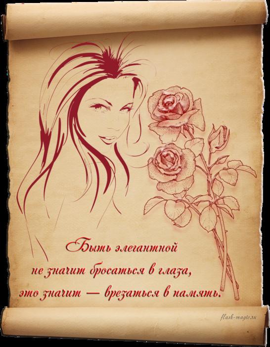 102766901_ZHENSKIE_STATUSUY (546x700, 670Kb)